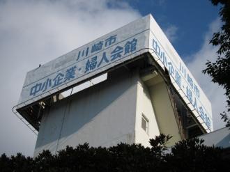かつての中小企業婦人会館の看板(2010年撮影)