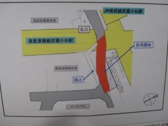 道路切り替えに関する図面(道路切り替え後)
