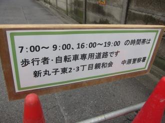 交通規制を告知する看板