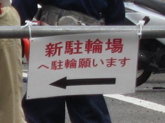 駐輪場移転の告知