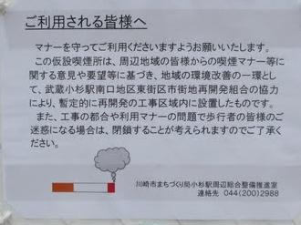 喫煙所の掲示