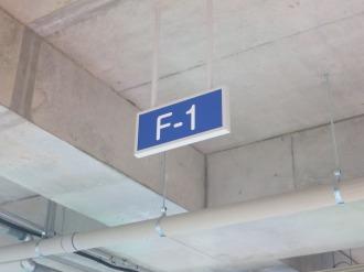 駐輪位置の目安となる番号