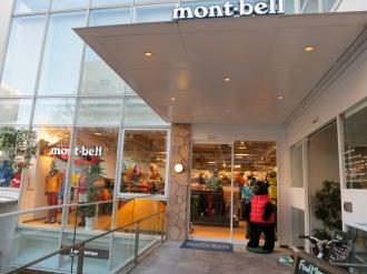 アウトドアブランド「モンベル(mont-bell)」