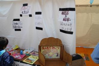 「パパ塾」の紙芝居・絵本読み聞かせ活動