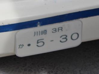 ミニごみ収集車のナンバー「5-30」(ごみゼロ)