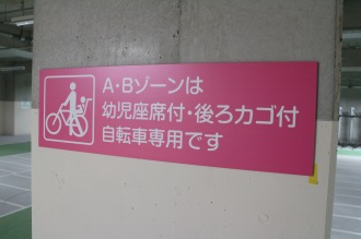 幼児座席付・後ろカゴ付自転車専用スペース
