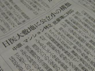 朝日新聞の紙面