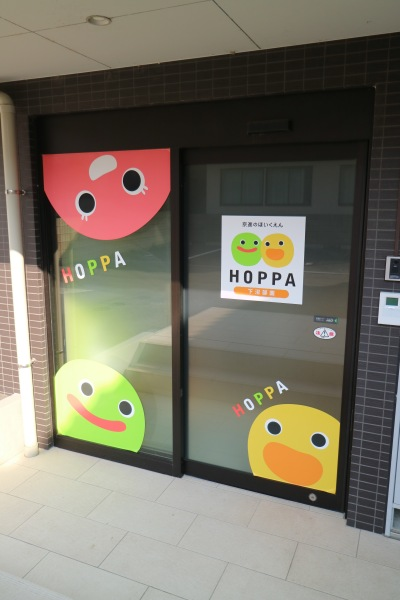 「タワーズウエスト」2階に開園する認可保育園「HOPPA」(写真は下沼部園)