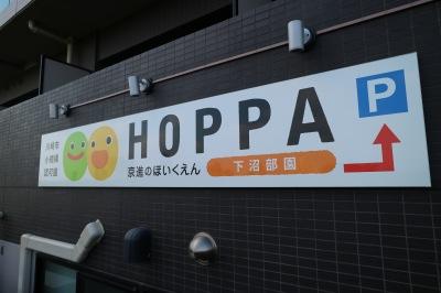 HOPPA下沼部園