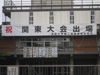 「祝 関東大会出場」