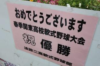法政通り商店街掲示板のお祝いメッセージ