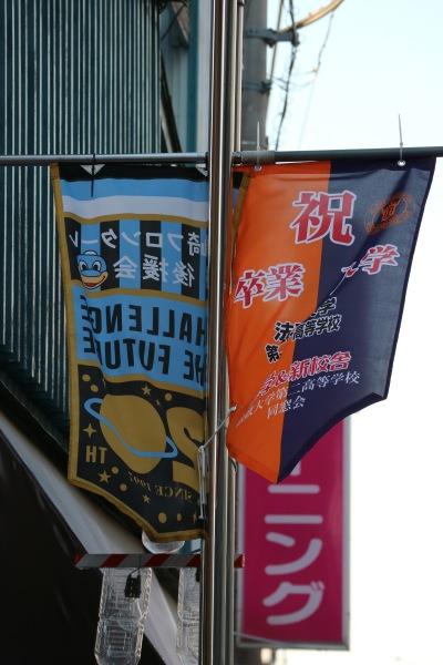 川崎フロンターレ20周年記念タペストリーとの共存