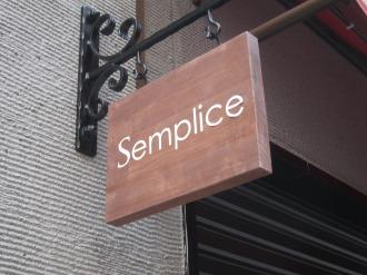 「Semplice」の看板