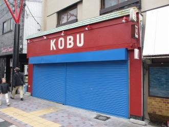 「ちからこぶ」向かい側の「KOBU」