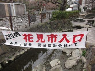 渋川の「こすぎ名物花見市」横断幕