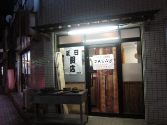 「蕪庵」跡地の「JAGA」