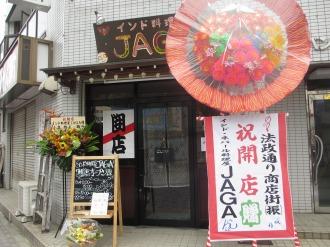 法政通り商店街にオープンした「JAGA」