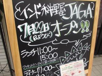 「JAGA」のオープン告知看板