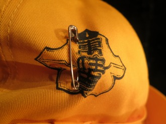東住吉小学校の帽子