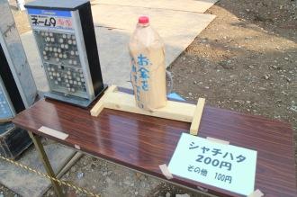 シャチハタ200円、その他100円