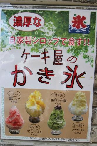 「ケーキ屋のかき氷」のポスター