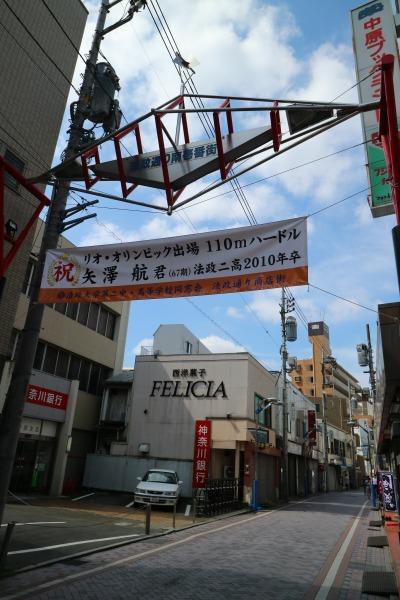 矢澤航選手の横断幕