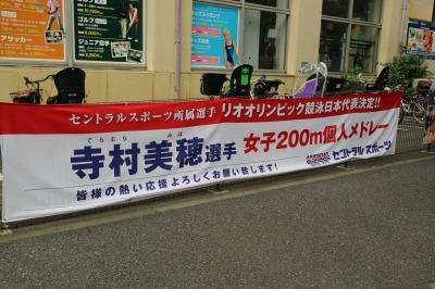 女子200m個人メドレー 谷村美穂選手出場
