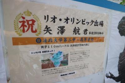 ニカッパ君の矢澤航選手応援ポスター