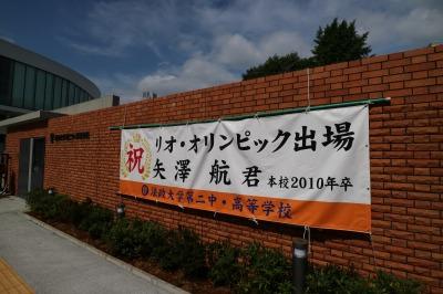 矢澤航選手応援の横断幕