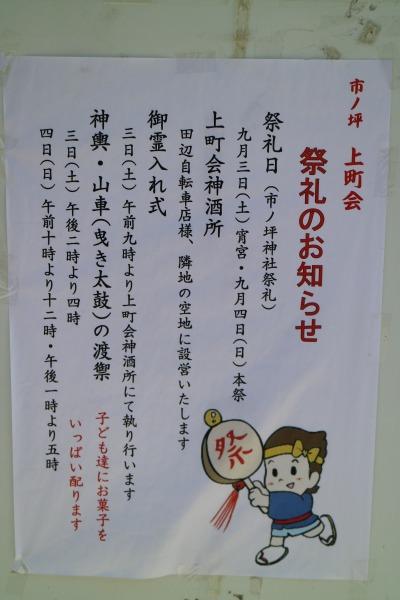 市ノ坪神社祭礼のお知らせ