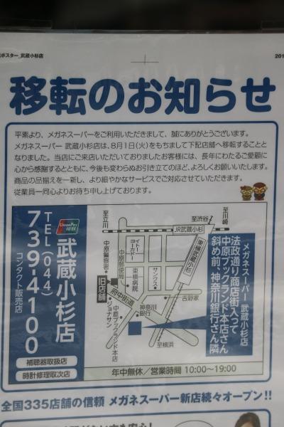 「メガネスーパー武蔵小杉店」の移転のお知らせ