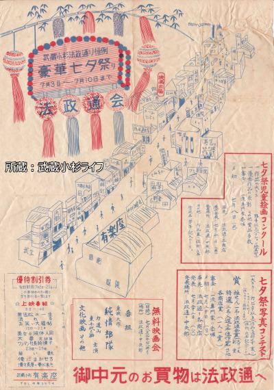 1958年の法政通り商店街「七夕祭り」のチラシ