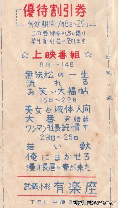 「有楽座」の優待割引券