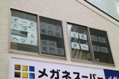 2階にヘアカラー&ヘッドスパ「by sheen」9月15日オープン