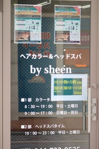 ヘアカラー&ヘッドスパ「by sheen」の入口