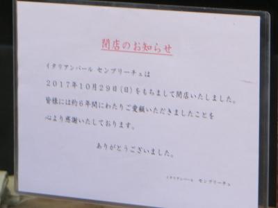 「センプリーチェ」の閉店告知