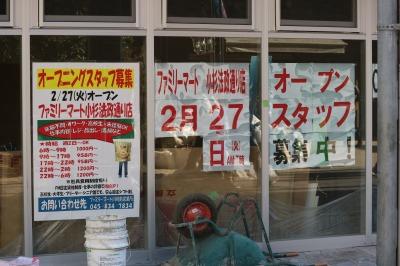 ファミリーマート小杉法政通り店