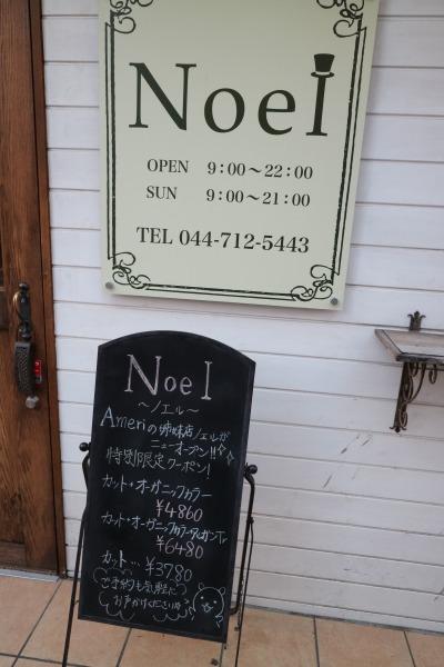 「Ameri」跡地にオープンした「Noel」