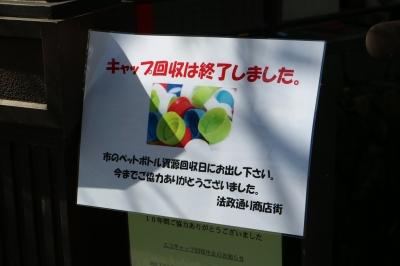 「エコキャップ運動」終了のお知らせ