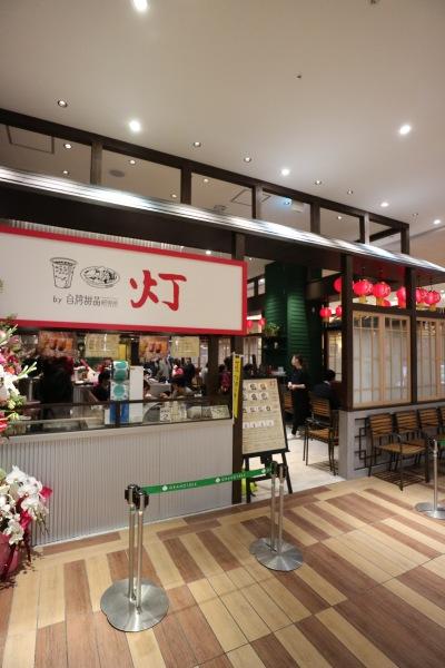 グランツリー武蔵小杉の台湾料理店「灯 by台湾甜品研究所」