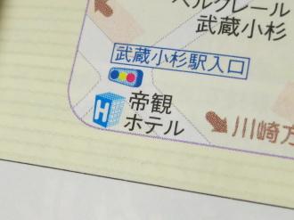 「るるぶ川崎市」の地図の帝観ホテル