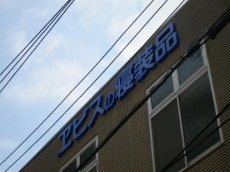 株式会社ヱビスの本社と川崎工場