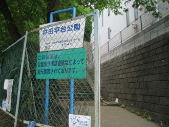 井田平台公園入口