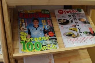 「武蔵小杉Walker最新版」や食と健康に関する本