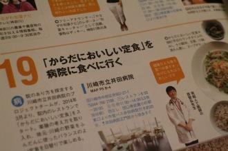 「武蔵小杉Walker最新版」にも登場「からだにおいしい定食」