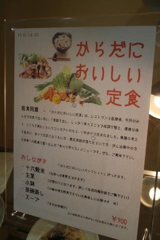 「からだにおいしい定食」の看板