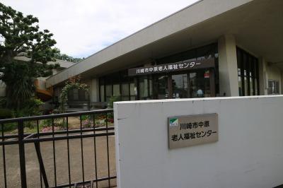 川崎市中原老人福祉センター