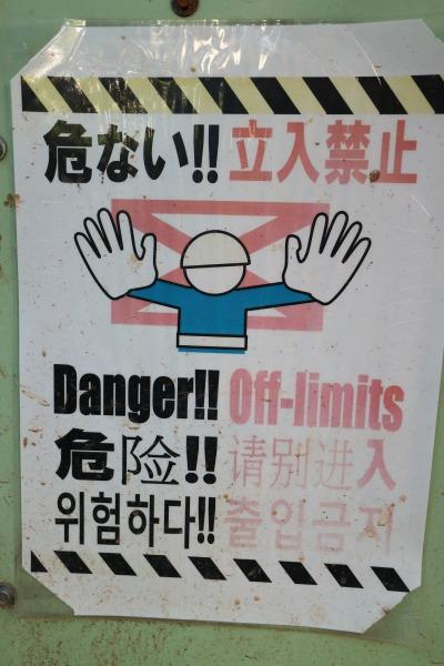 「危ない!立ち入り禁止」