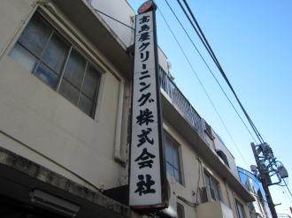 「高島屋クリーニング」の看板