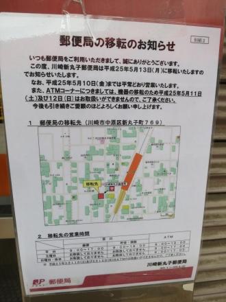 川崎新丸子郵便局移転のお知らせ